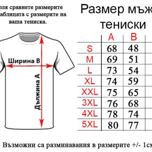 Размер мъжки тениски