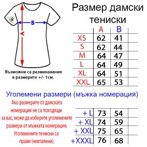 Размер дамски тениски