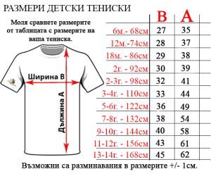 Размер детски тениски